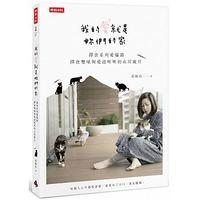 Pinyin Lyrics: Ai De Jiu Shi Ni 爱的就是你