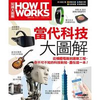 How It Works zhi shi da tu jie dang dai ke ji da tu jie