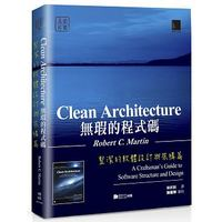 Clean Architecture : A Craftsman's Guide to Software Structure and Design