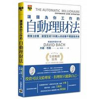 The Automatic Millionaire Expanded and Updated: A Powerful One-Step Plan To Live and Finish Rich