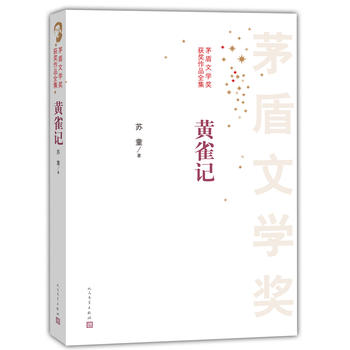 Huang que ji (Simplified Chinese)