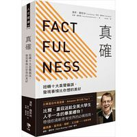 Factfulness:Ten Reasons We're Wrong About the World--and Why Things Are Better Than You Think