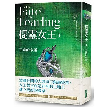 The Fate of the Tearling (The Queen of the Tearling 3)