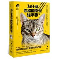 Cat Wise: America's favorite cat expert Answers Your Cat Behavior Questions