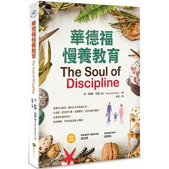 The Soul of Discipline: The Simplicity Parenting Approach to Warm, Firm, and Calm Guidance