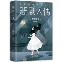 Bei ju ren ou  (Simplified Chinese)