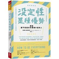 How To Be Everything? A Guide for Those Who (Still) Don't Know What They Want to Be When They Grow Up