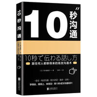 10 miao gou tong (Simplified Chinese)