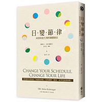 Change your schedule,change your life