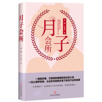 Yue zi hui suo  (Simplified Chinese)