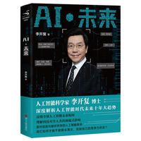 AI - wei lai  (Simplified Chinese)