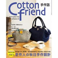 Cotton friend shou zuo zhi 42 : shou zuo ren の qiu ri shou zuo she ji