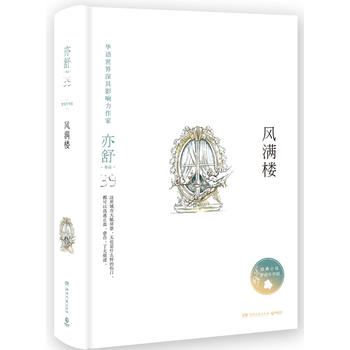 Feng man lou  (Simplified Chinese)