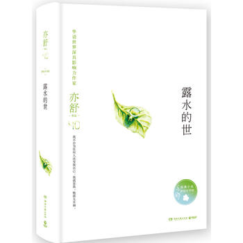 Lu shui de shi  (Simplified Chinese)