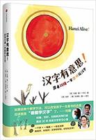 Han zi you yi si  (Simplified Chinese)