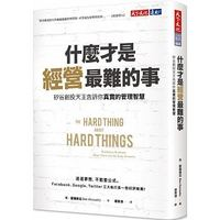 The Hard Thing About Hard Things: Building a Business When There Are No Easy Answer