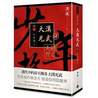 Da han guang wu juan 1 shao nian you shang (volume 1 of 2)