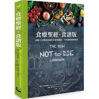 The How Not to Die Cookbook:100+ Recipes to Help Prevent and Reverse Disease