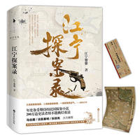 Jiang ning tan an lu  (Simplified Chinese)
