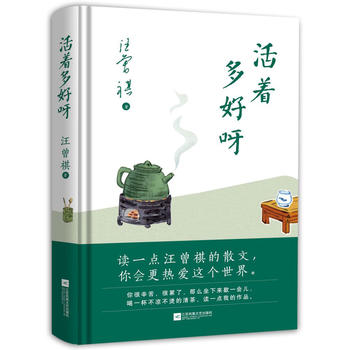 Huo zhe duo hao ya  (Simplified Chinese)