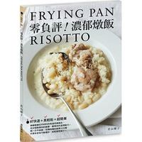 Frying Pan Risotto