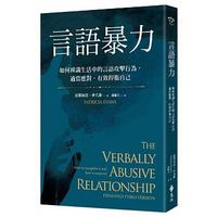 The Verbally Abusive Relationship,Expanded Third Version:How to recognize it and how to respond