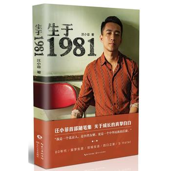 Sheng yu 1981 (Simplified Chinese)