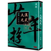 Da han guang wu juan 1 shao nian you xia (volume 2 of 2)
