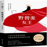 Ye shou pai nu wang  (Simplified Chinese)