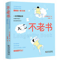 Bu lao shu (2018 version) (Simplified Chinese)
