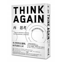 Think Again:How to Reason and Argue