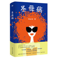 Sheng mu bing  (Simplified Chinese)