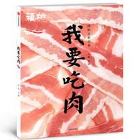 Wo yao chi rou  (Simplified Chinese)