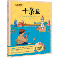10 tiao yu  (Simplified Chinese)