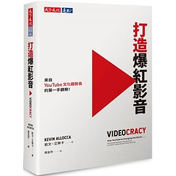 Videocracy: How YouTube Is Changing the World ......with Double Rainbows, Singing Foxes, and Other Trends We Can't Stop Watching