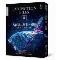 The Extinction Files