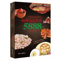 Hang zhou jia chang cai pu 5888 li (Simplified Chinese)