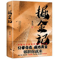 Jue jin ji  (Simplified Chinese)
