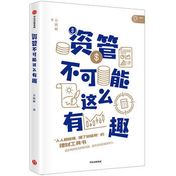 Zi guan bu ke neng zhe me you qu (Simplified Chinese)