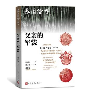 Fu qin de jun zhuang  (Simplified Chinese)