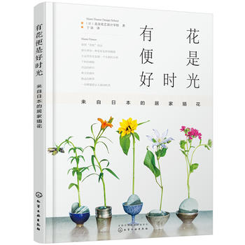 You hua bian shi hao shi guang  (Simplified Chinese)