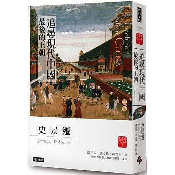 The Search for Modern China(Third Edition)