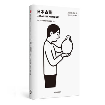 Dong jing yi shu zhi lu : ri ben gu dong  (Simplified Chinese/English)