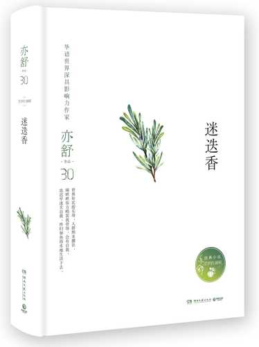 Mi die xiang  (Simplified Chinese)