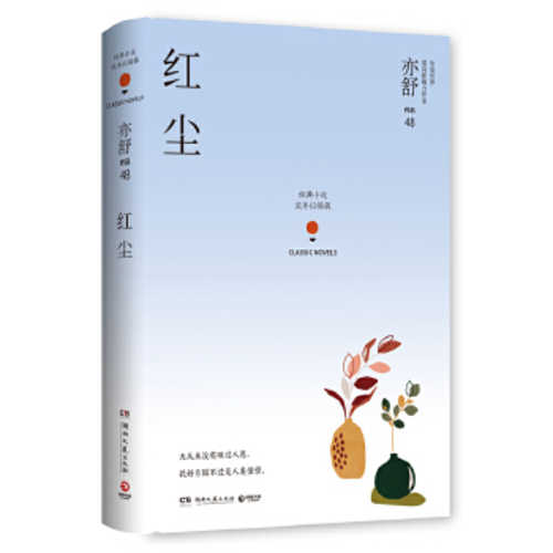 Hong chen  (Simplified Chinese)