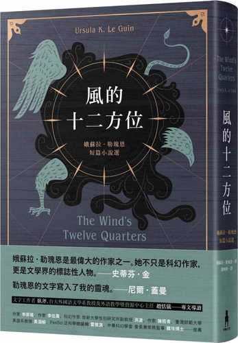 The Wind's Twelve Quarters: Stories