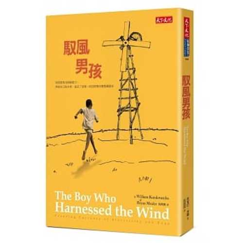 The Boy Who Harnessed the Wind:Creating Currents of Electricity and Hope