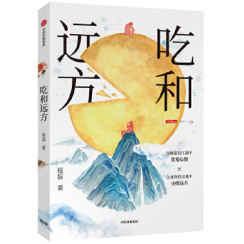Chi he yuan fang (Simplified Chinese)