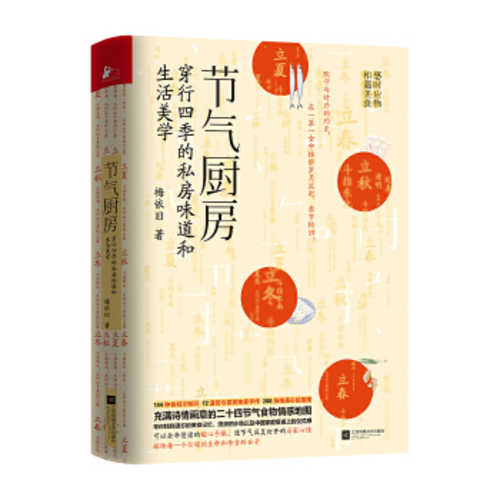 Jie qi chu fang (Simplified Chinese)