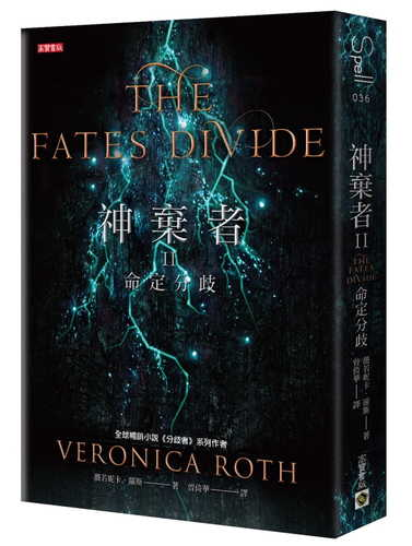 The Fates Divide (Carve the Mark)